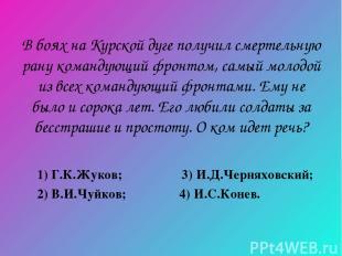 В боях на Курской дуге получил смертельную рану командующий фронтом, самый молод