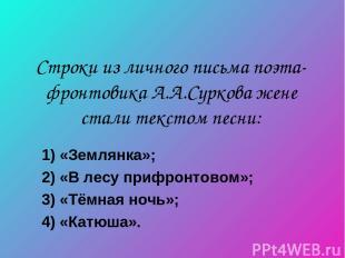 Строки из личного письма поэта-фронтовика А.А.Суркова жене стали текстом песни: