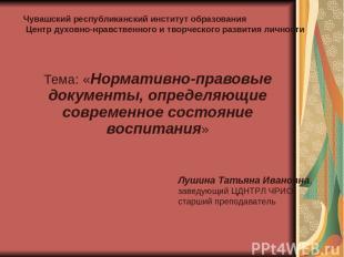 , Тема: «Нормативно-правовые документы, определяющие современное состояние воспи
