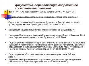 Закон РФ «Об образовании» (от 22 августа 2004 г. №122-ФЗ) ; Национально-образов