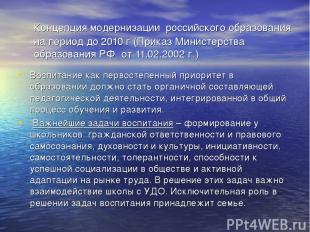 Концепция модернизации российского образования на период до 2010 г (Приказ Минис