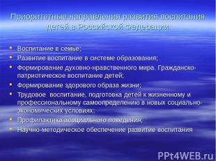 Приоритетные направления развития воспитания детей в Российской Федерации Воспит