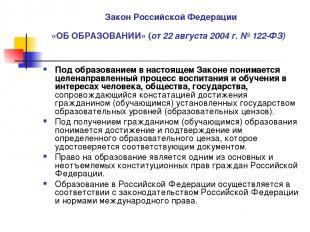 Закон Российской Федерации «ОБ ОБРАЗОВАНИИ» (от 22 августа 2004 г. №122-ФЗ) Под