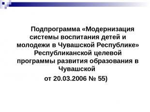 Подпрограмма «Модернизация системы воспитания детей и молодежи в Чувашской Респу