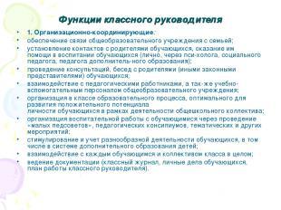 Функции классного руководителя 1. Организационно-координирующие: обеспечение свя