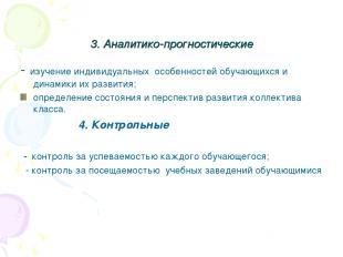 3. Аналитико-прогностические - изучение индивидуальных особенностей обучающихся