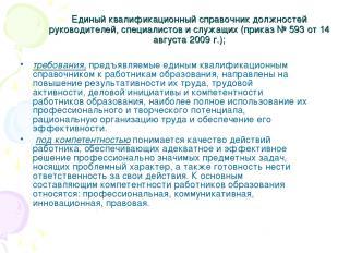 Единый квалификационный справочник должностей руководителей, специалистов и служ