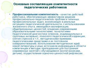 Основные составляющие компетентности педагогических работников Профессиональная