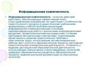 Информационная компетентность Информационная компетентность - качество действий