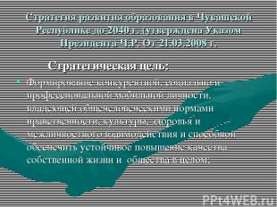Стратегия развития образования в Чувашской Республике до 2040 г. (утверждена Ука