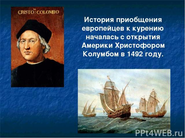 История приобщения европейцев к курению началась с открытия Америки Христофором Колумбом в 1492 году.
