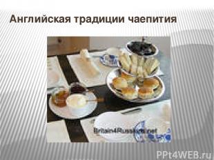 Английская традиции чаепития