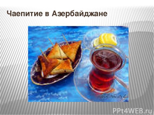Чаепитие в Азербайджане