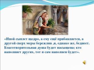 «Иной сыплет щедро, а ему ещё прибавляется, а другой сверх меры бережлив ,и, одн