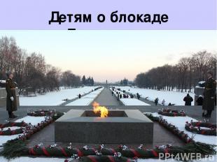 Детям о блокаде Ленинграда