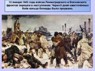 12 января 1943 года войска Ленинградского и Волховского фронтов перешли в наступ