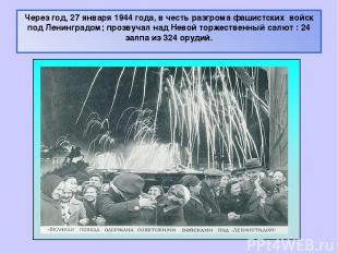 Через год, 27 января 1944 года, в честь разгрома фашистских войск под Ленинградо