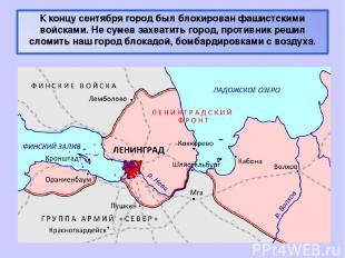 К концу сентября город был блокирован фашистскими войсками. Не сумев захватить г