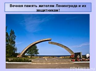 Вечная память жителям Ленинграда и их защитникам!
