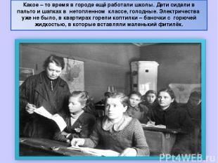 Какое – то время в городе ещё работали школы. Дети сидели в пальто и шапках в не