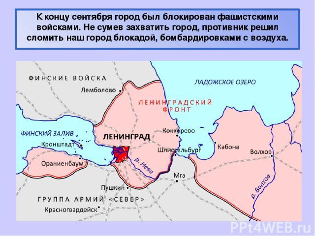 К концу сентября город был блокирован фашистскими войсками. Не сумев захватить город, противник решил сломить наш город блокадой, бомбардировками с воздуха.