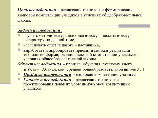 комплекс услуг исследование компетенций учителей русского языка литературы в воронеже страшно покупать вещи