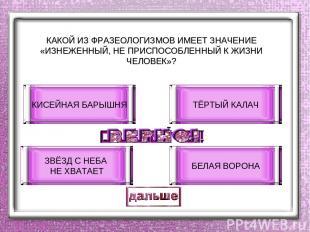КАКОЙ ИЗ ФРАЗЕОЛОГИЗМОВ ИМЕЕТ ЗНАЧЕНИЕ «ИЗНЕЖЕННЫЙ, НЕ ПРИСПОСОБЛЕННЫЙ К ЖИЗНИ Ч