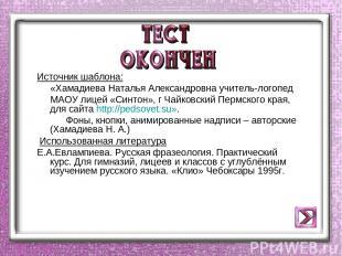 Источник шаблона: «Хамадиева Наталья Александровна учитель-логопед МАОУ лицей «С