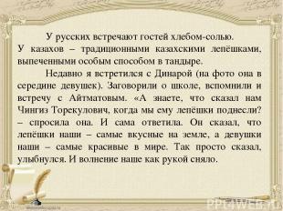 У русских встречают гостей хлебом-солью. У казахов – традиционными казахскими ле