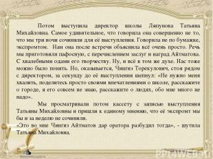 Потом выступила директор школы Ляпунова Татьяна Михайловна. Самое удивительное,