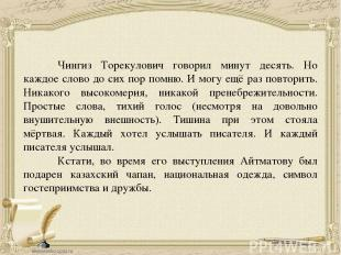 Чингиз Торекулович говорил минут десять. Но каждое слово до сих пор помню. И мог