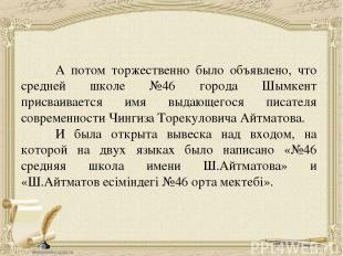 А потом торжественно было объявлено, что средней школе №46 города Шымкент присва
