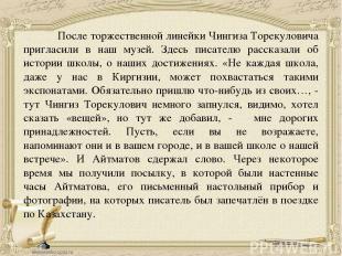 После торжественной линейки Чингиза Торекуловича пригласили в наш музей. Здесь п