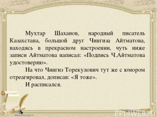 Мухтар Шаханов, народный писатель Казахстана, большой друг Чингиза Айтматова,