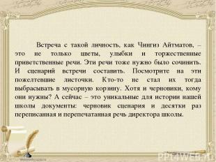 Встреча с такой личность, как Чингиз Айтматов, – это не только цветы, улыбки и т