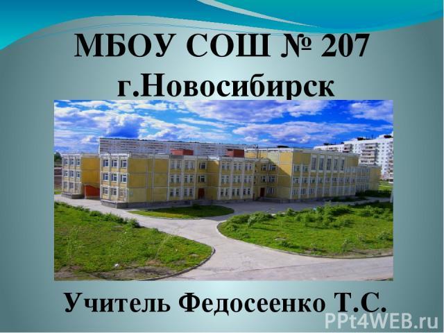 МБОУ СОШ № 207 г.Новосибирск Учитель Федосеенко Т.С.