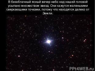 В безоблачный ясный вечер небо над нашей головой усыпано множеством звезд. Они к