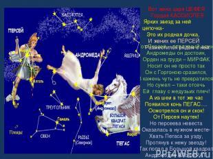 Тот Персей – отважный воин, Андромеды он достоин, Орден на груди – МИРФАК Носит