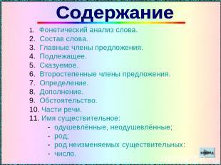 Фонетический анализ слова. Состав слова. Главные члены предложения. Подлежащее.