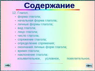 12. Глагол. - форма глагола; - начальная форма глагола; - личные формы глагола;