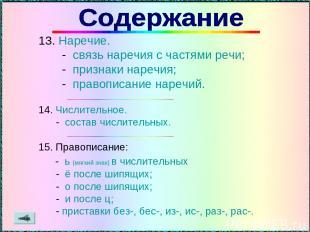 13. Наречие. - связь наречия с частями речи; - признаки наречия; - правописание