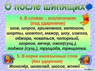 4. В словах – исключениях (под ударением) шов, шорох, крыжовник, капюшон, шорты,