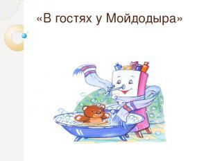 «В гостях у Мойдодыра»