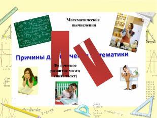 Математические вычисления Физическое развитие мозга (интеллект)