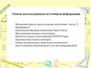 Интересные факты: происхождение математики. Автор: Е. Владимирова http://journal
