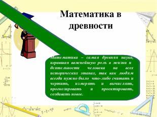 Математика – самая древняя наука, игравшая важнейшую роль в жизни и деятельности
