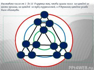 Расставьте числа от 1 до 12 в кружки так, чтобы суммы чисел на каждой из шести п