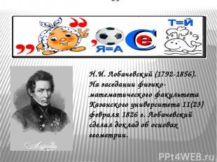 4 тур Н.И. Лобачевский (1792-1856). На заседании физико-математического факульте