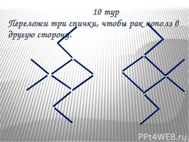 10 тур Переложи три спички, чтобы рак пополз в другую сторону.