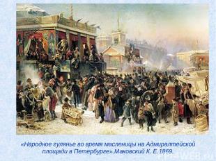 «Народное гулянье во время масленицы на Адмиралтейской площади в Петербурге».Мак